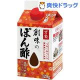 創味のぽん酢(320g)