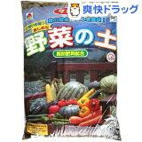 いきいき育つまじめな 野菜の土(20L)