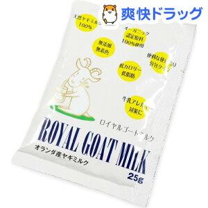 ロイヤルゴートミルク