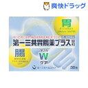 【第2類医薬品】第一三共胃腸薬 プラス 細粒(30包)【hl...