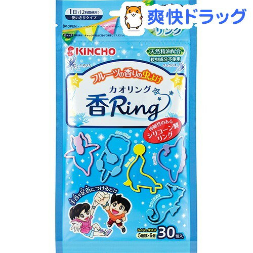 虫よけ 香リング ブルー 天然精油配合(30コ入)