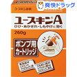 ユースキンA ポンプ 付替えカートリッジ(260g)【ユースキン】[ユースキン ポンプ ユースキンa 皮膚 乾燥対策]