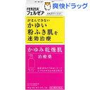 【第2類医薬品】フェルゼア DX20ローション(180g)【フェルゼア】...