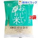 平成30年産 ベストアメニティ おいしいお米 有機ひのひかり(150g*3袋セット)【ベストアメニティ】