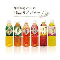 神戸茶房烏龍茶