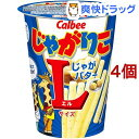 【訳あり】じゃがりこ じゃがバター Lサイズ(70g*4個セット)【じゃがりこ】