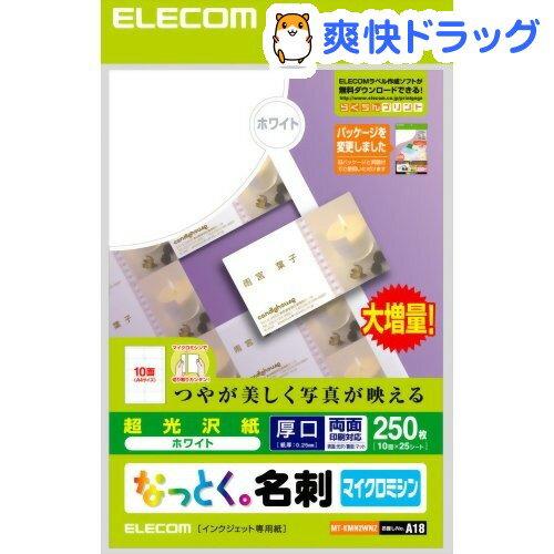 コピー用紙・印刷用紙, 名刺用紙  MT-KMN2WNZ(250(1025))(ELECOM )