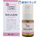aroma WAN! マッサージオイル あまえんBOW(20ml)【アロマワン!(aroma WAN!)】