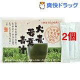 九州産大麦若葉100%使用 大麦若葉青汁(30包*2コセット)