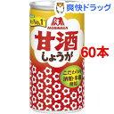 森永 甘酒 しょうが入り(190g*60本入)【森永 甘酒】...