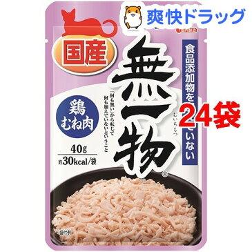 無一物 パウチ 鶏むね肉(40g*24コセット)【ねこまんま】