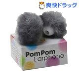 ポンポンイヤホン グレイ POM-12GY(1セット)