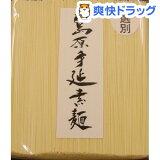 昔ながらの手延べ製法 無選別 島原手延素麺(1kg*9袋入)
