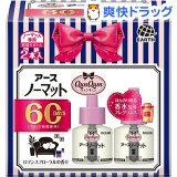 QunQum アースノーマット 取替え 60日用 ロマンスフローラルの香り(45mL*2本入)