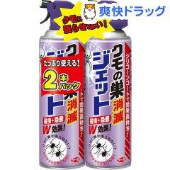 【在庫限り】クモの巣消滅ジェット(450mL*2本入)