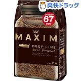 マキシム インスタントコーヒー ディープライン 袋(135g)