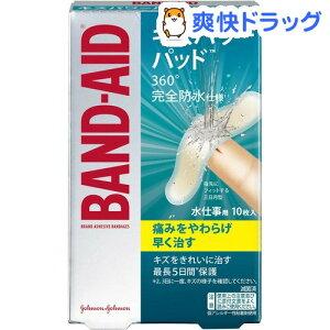 バンドエイド キズパワーパッド サカムケ