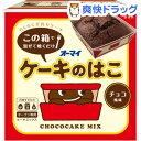 オーマイ ケーキのはこ チョコ風味(170g)【オーマイ】