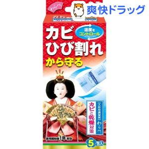 人形用調湿剤 わらべ カビと乾燥対策(5包入)【わらべ】[除湿剤 湿気取り お雛様 ひな人形]