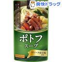 ビストロディッシュ ポトフスープ(750g)