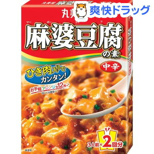 丸美屋 麻婆豆腐の素 中辛(162g)