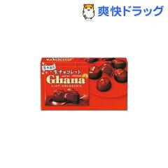 ガーナ 生チョコレート(9粒)【ガーナチョコレート】