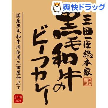 三田屋総本家 黒毛和牛のビーフカレー(210g)【三田屋総本家】