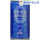 神戸居留地 ゼロショットコーヒー(185g*30本入)