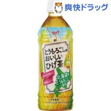 サーフ とうもろこしのおいしいひげ茶(500ml*24)[お茶]