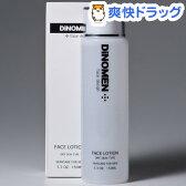 ディノメン フェイスローション ドライ(150mL)【ディノメン(DiNOMEN)】[化粧水 スキンケア]【送料無料】