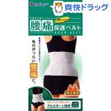 リーダー 腰痛保護ベルト Sサイズ(1コ入)
