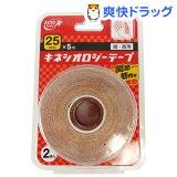 ゼロ・テックス キネシオロジーテープ 25mm*5m(2巻)