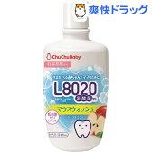 チュチュベビー L8020菌入 おくちの乳酸菌習慣 マウスウォッシュ アップルミント(300mL)【チュチュベビー】[ベビー用品]