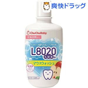 チュチュベビー L8020菌入 おくちの乳酸菌習慣 マウスウォッシュ アップルミント / チュチュベ...