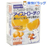 アイストローチ O オレンジ味(16粒)