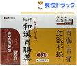 【第3類医薬品】ビタトレール 御所和漢胃腸薬(32包)【ビタトレール】