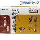 【第3類医薬品】ビタトレール 御所和漢胃腸薬(32包)【ビタ...