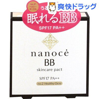 ナノーチェ BBスキンケアパクト no.2 ヘルシーオークル / ナノーチェ(nanoce) / パウダーファン...