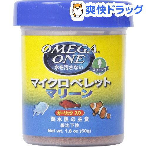 オメガワン マイクロペレットマリーン ガーリック入り(50g)【オメガワン】