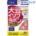 DHC 大豆イソフラボン吸収型 20日分(40粒(8g))【DHC サプリメント】 その1