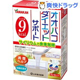 山本漢方 オオバコダイエット サポート スティックタイプ(5g*16包)【山本漢方】