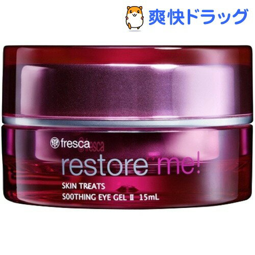 restore me! スージング アイジェルII / 15mL