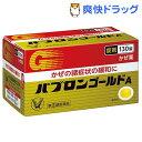 【第(2)類医薬品】パブロンゴールドA錠(130錠)【パブロ
