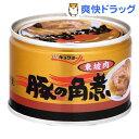 キョクヨー 豚の角煮(160g)[缶詰]