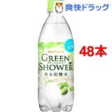 グリーンシャワー(500mL*48本)