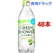 グリーン シャワー