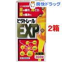 【第3類医薬品】ビタトレール EXP(360錠*2コセット)...