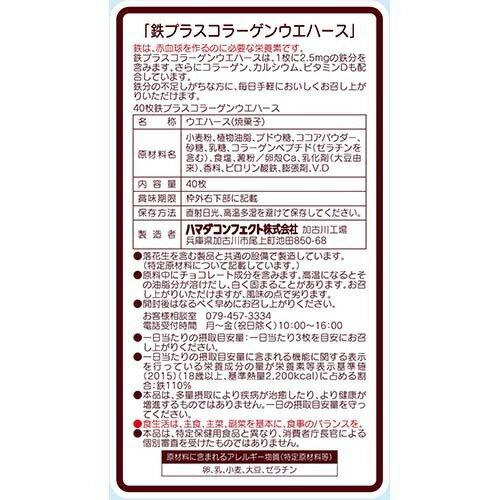 鉄プラスコラーゲンウエハース(40枚入*5コセット)【ヘルシークラブ】