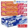 サランラップ&ジップロック ファミリーパック(22cm+L)(1セット)【サランラップ】【送料無料】
