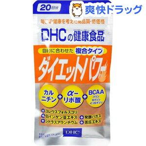 DHC ダイエットパワー 20日分 / DHC / サプリ サプリメント dhc ダイエット食品★税抜1900円以...